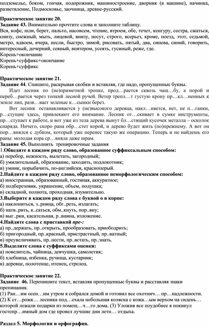 Подмосковье, заочница, древне-русский