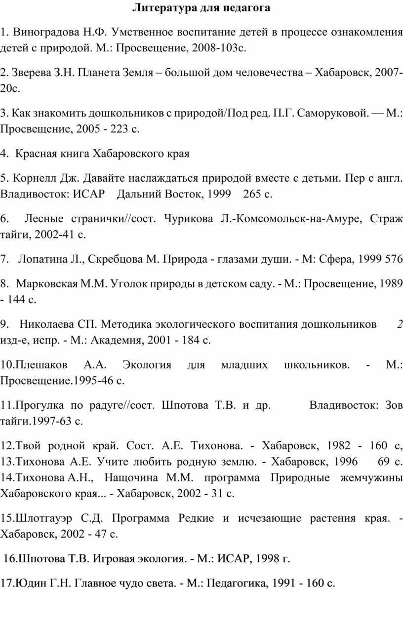 Литература для педагога 1. Виноградова