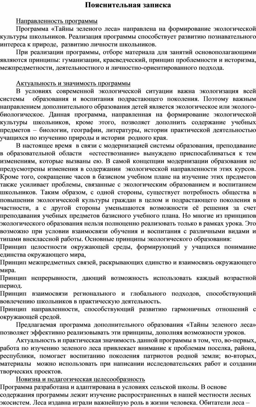 Пояснительная записка Направленность программы