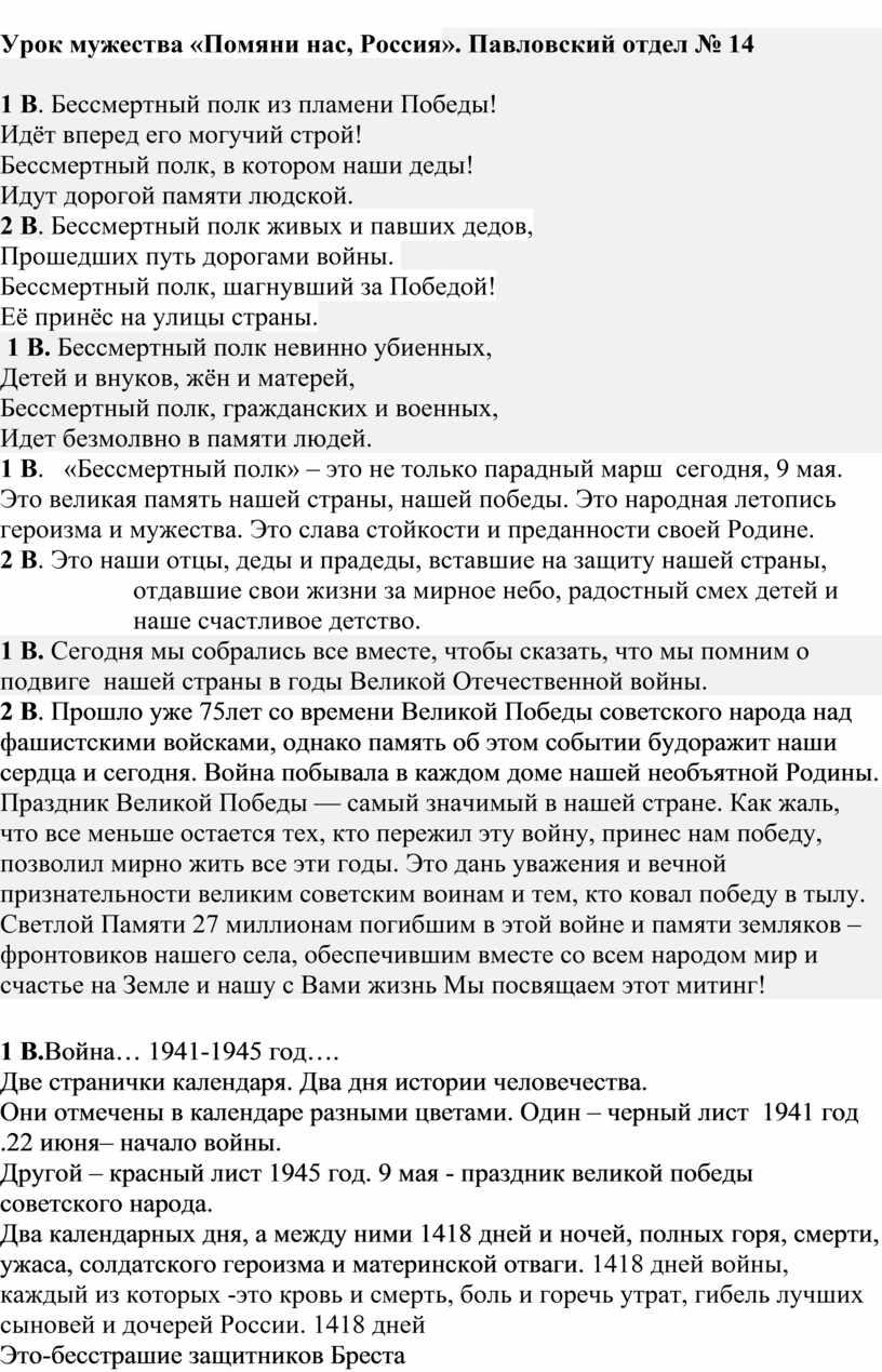 Урок мужества «Помяни нас, Россия »