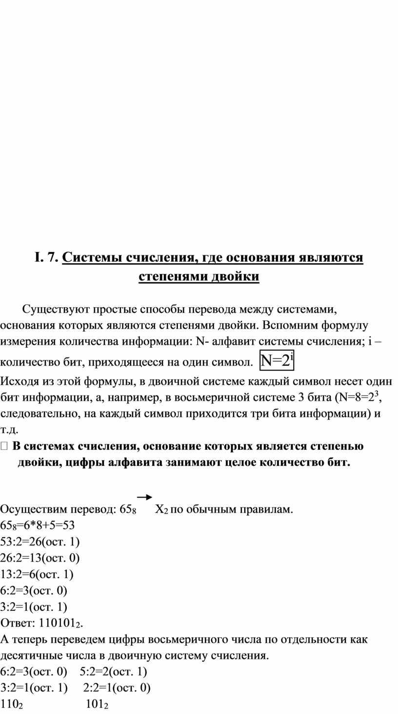 I. 7. Системы счисления, где основания являются степенями двойки