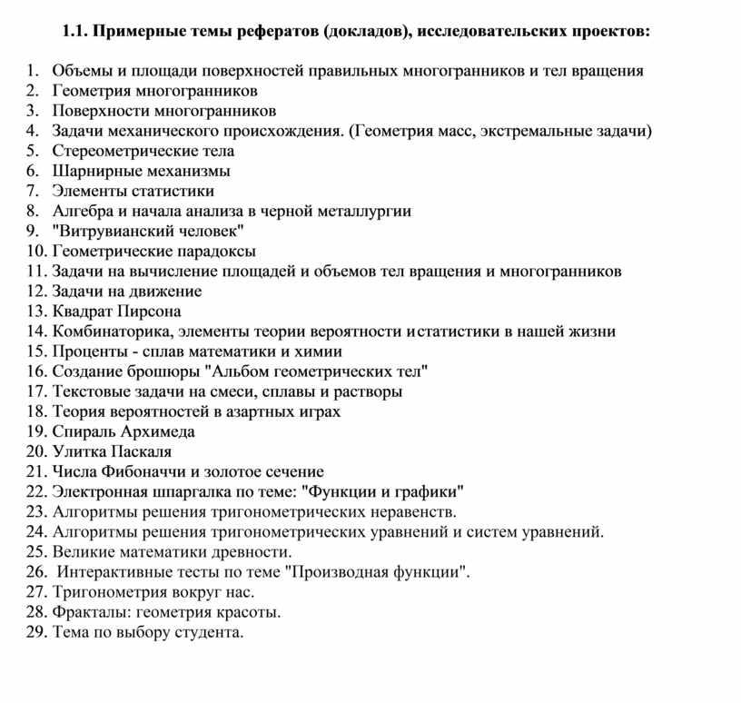 Примерные темы рефератов (докладов), исследовательских проектов: 1