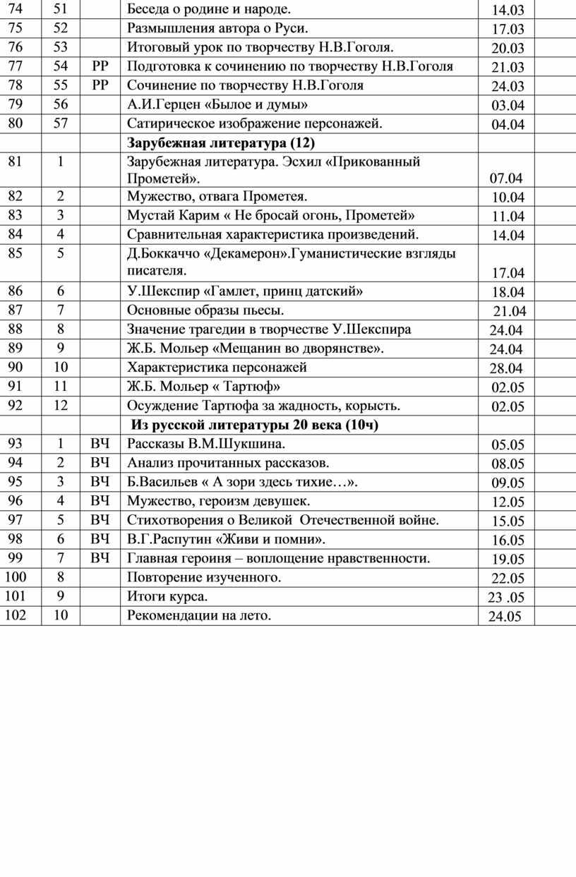 Беседа о родине и народе. 14