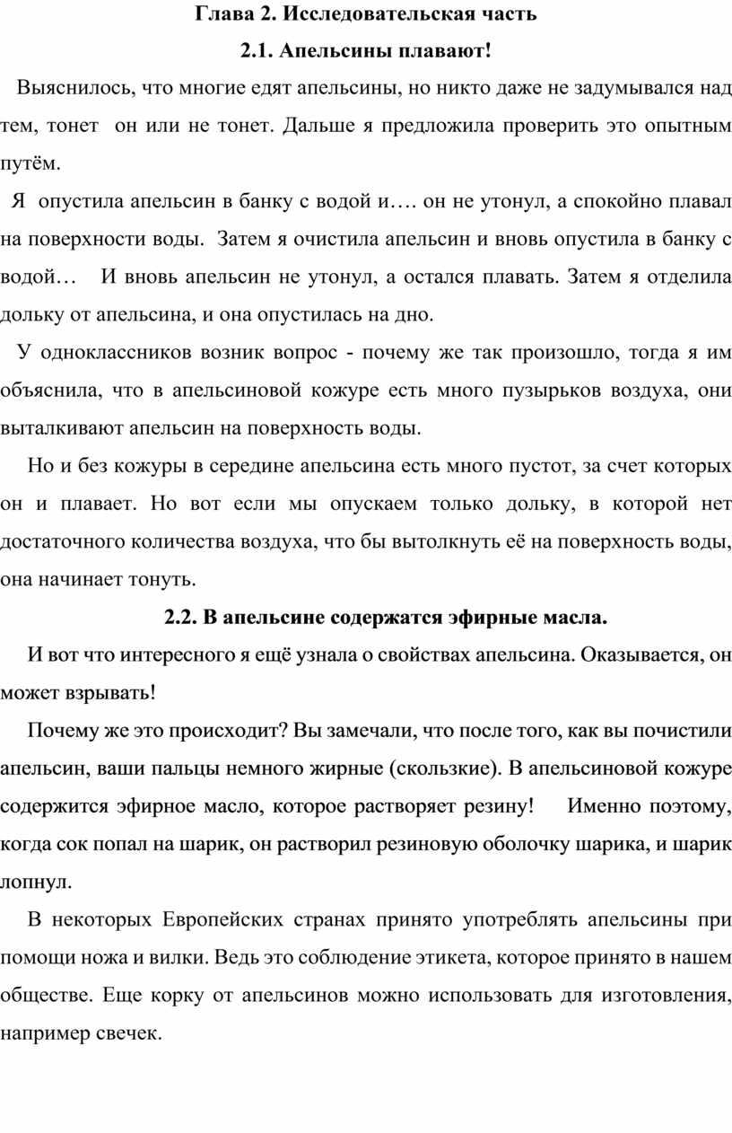 Глава 2. Исследовательская часть 2