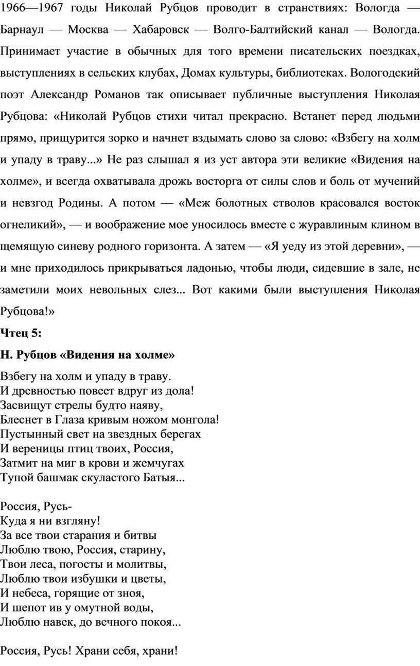 Николай Рубцов проводит в странствиях: