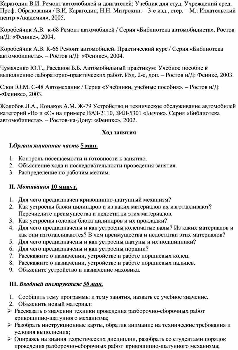 Карагодин В.И. Ремонт автомобилей и двигателей: