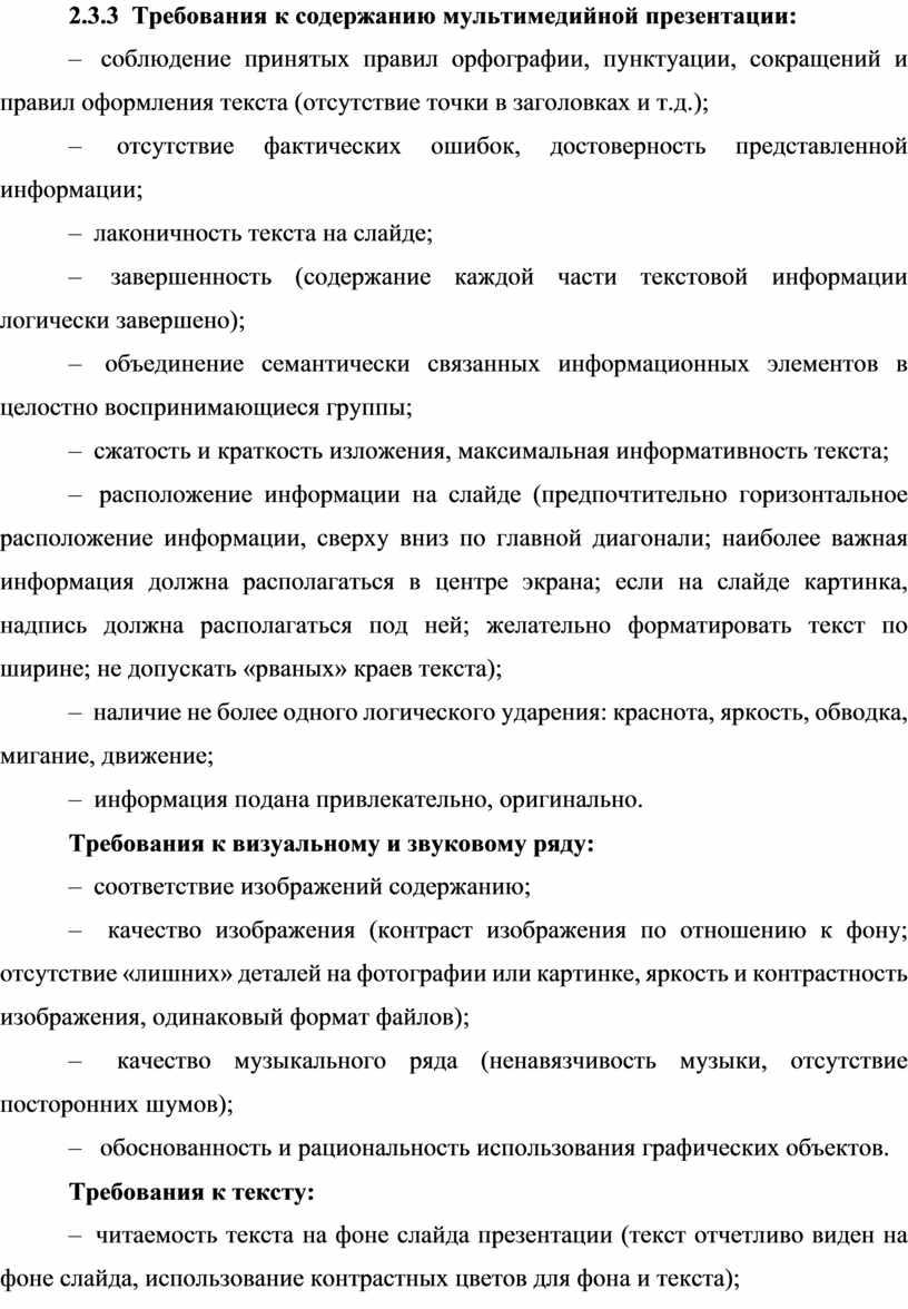 Требования к содержанию мультимедийной презентации: – соблюдение принятых правил орфографии, пунктуации, сокращений и правил оформления текста (отсутствие точки в заголовках и т