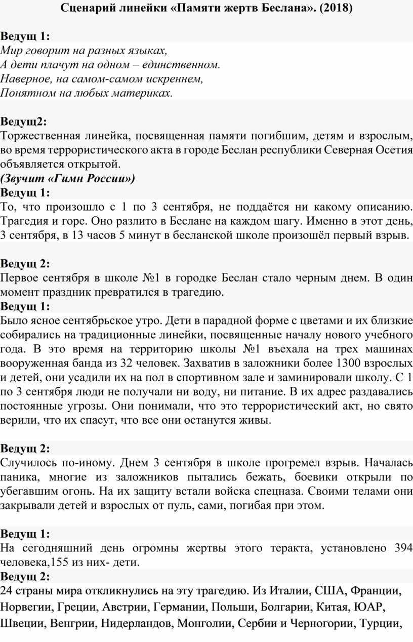 Сценарий линейки «Памяти жертв