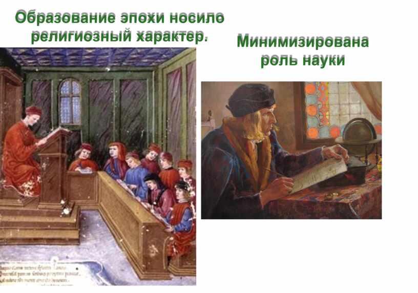 """Информационная презентация к уроку музыки на тему """"Искусство Средневековья"""" (8 класс)"""