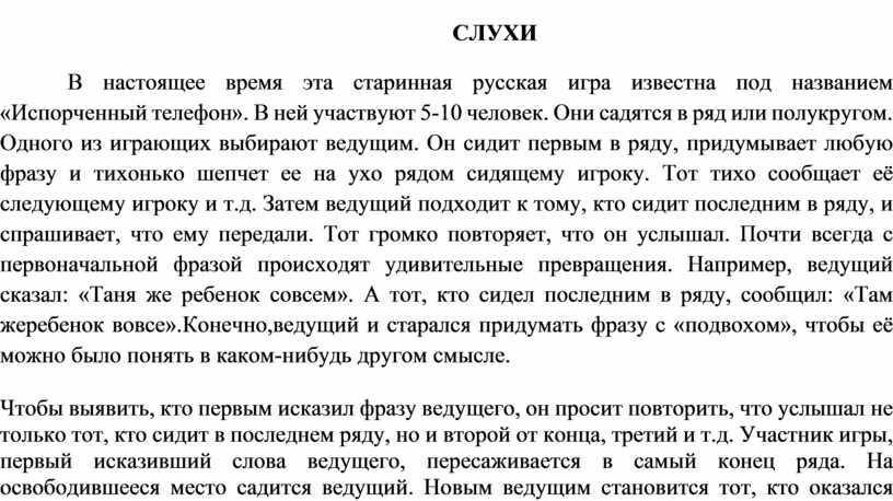 СЛУХИ В настоящее время эта старинная русская игра известна под названием «Испорченный телефон»