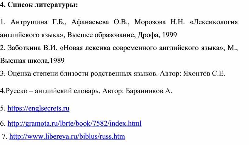 Список литературы: 1. Антрушина