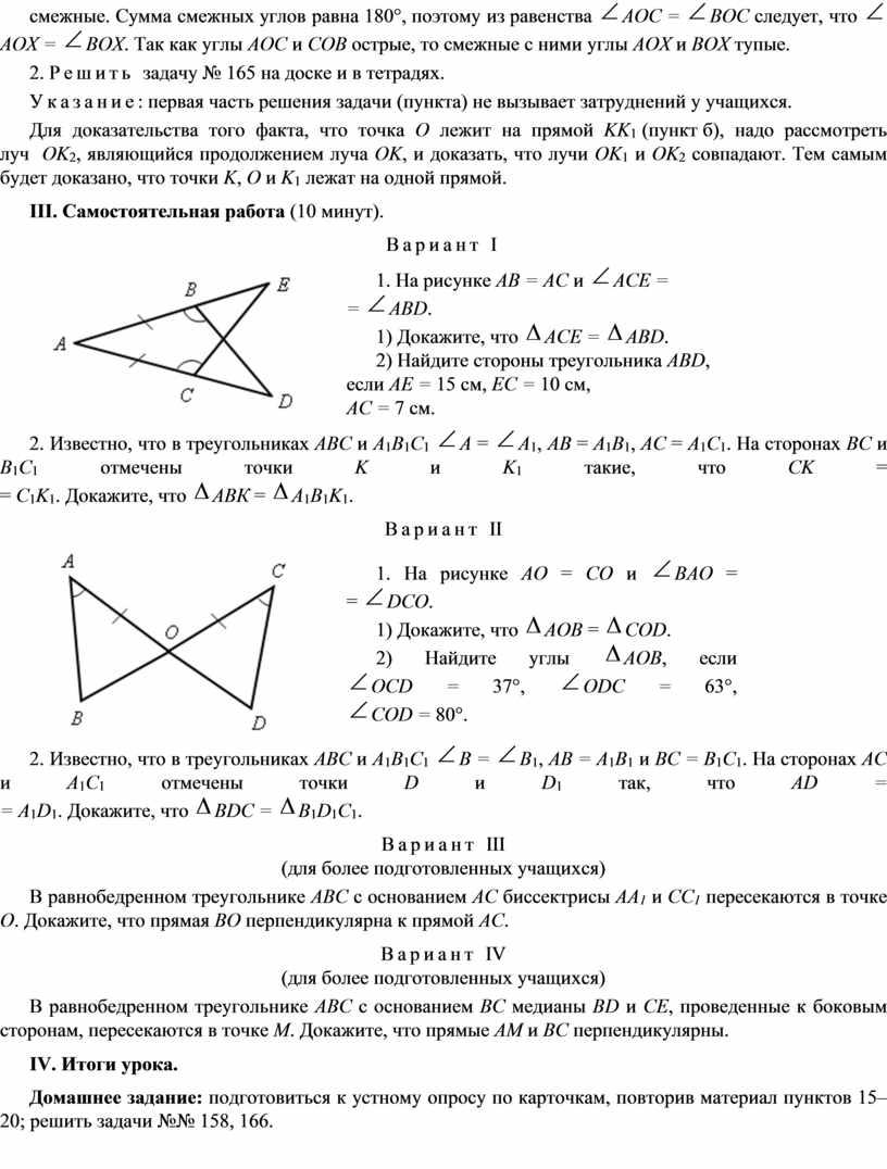 Сумма смежных углов равна 180°, поэтому из равенства