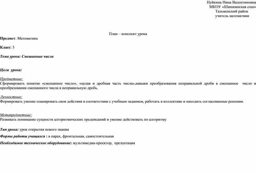 Нуйкина Нина Валентиновна