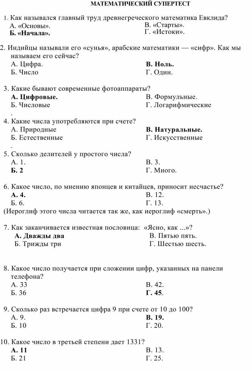 МАТЕМАТИЧЕСКИЙ СУПЕРТЕСТ 1