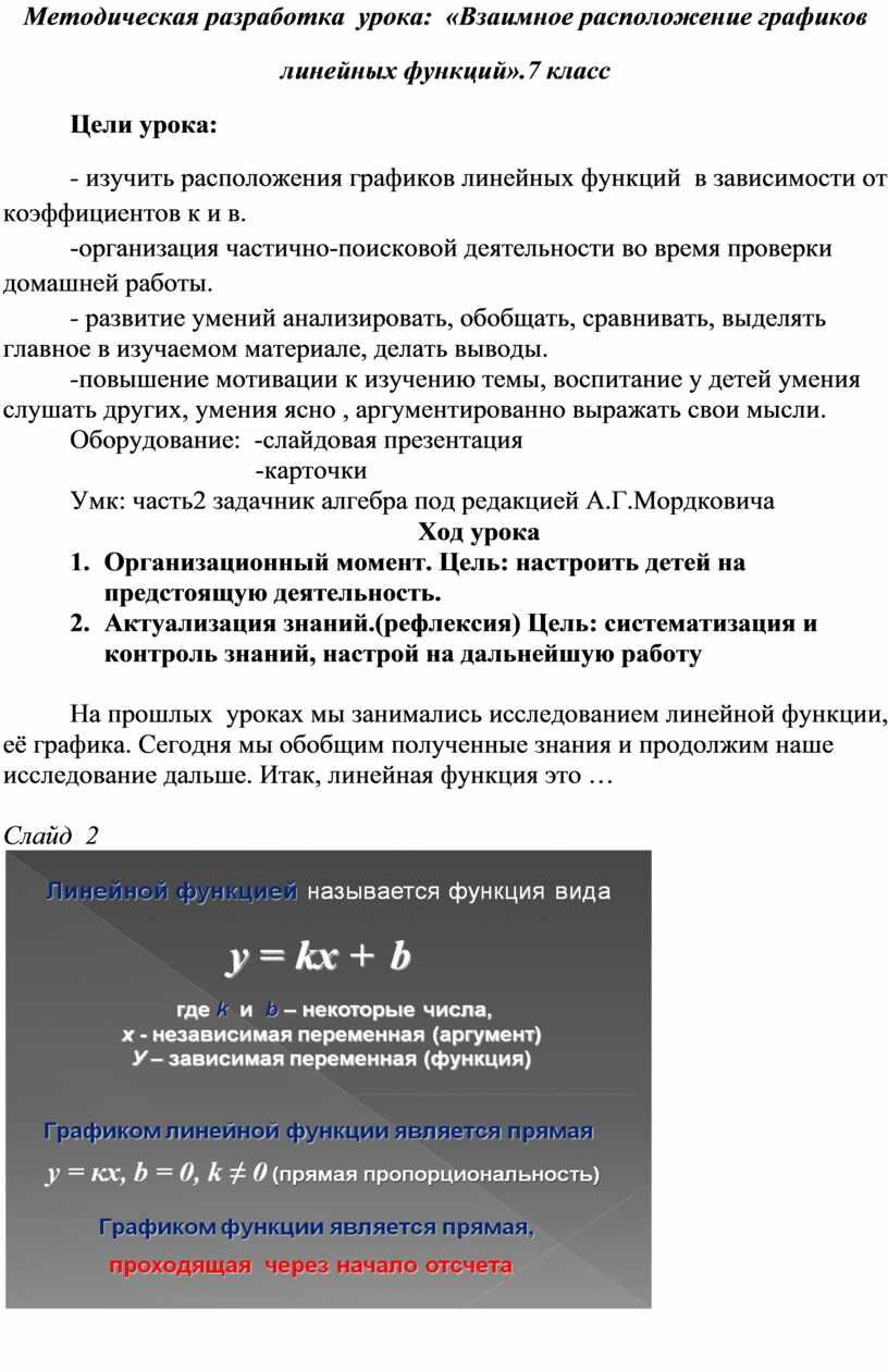 Методическая разработка урока: «Взаимное расположение графиков линейных функций»