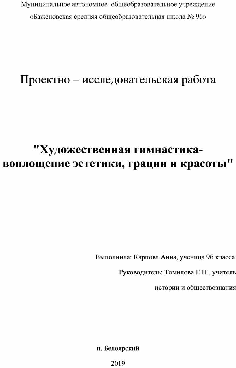 Муниципальное автономное общеобразовательное учреждение «Баженовская средняя общеобразовательная школа № 96»