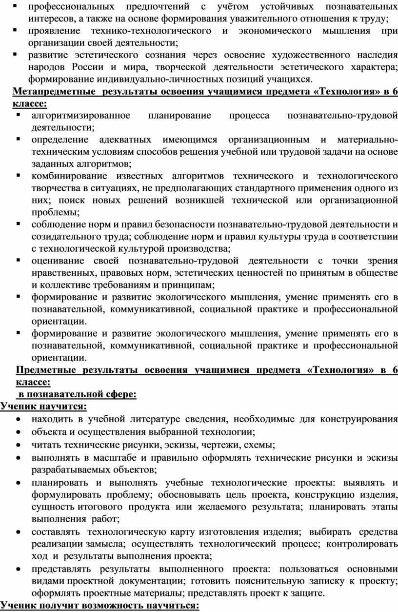 России и мира, творческой деятельности эстетического характера; формирование индивидуально-личностных позиций учащихся