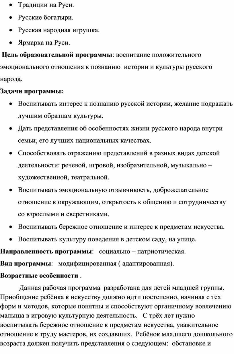 Традиции на Руси. ·
