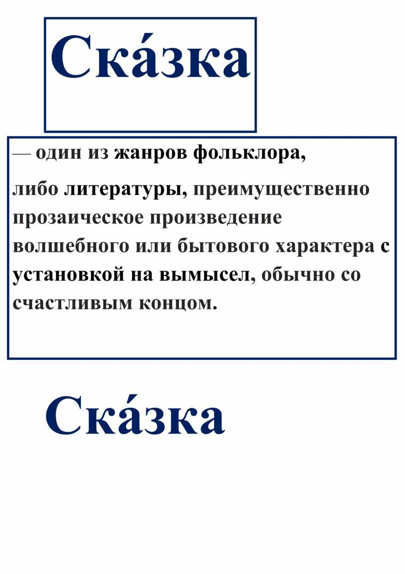 Ска́зка — один из жанров фольклора , либо литературы , преимущественно прозаическое произведение волшебного или бытового характера с установкой на вымысел , обычно со счастливым…