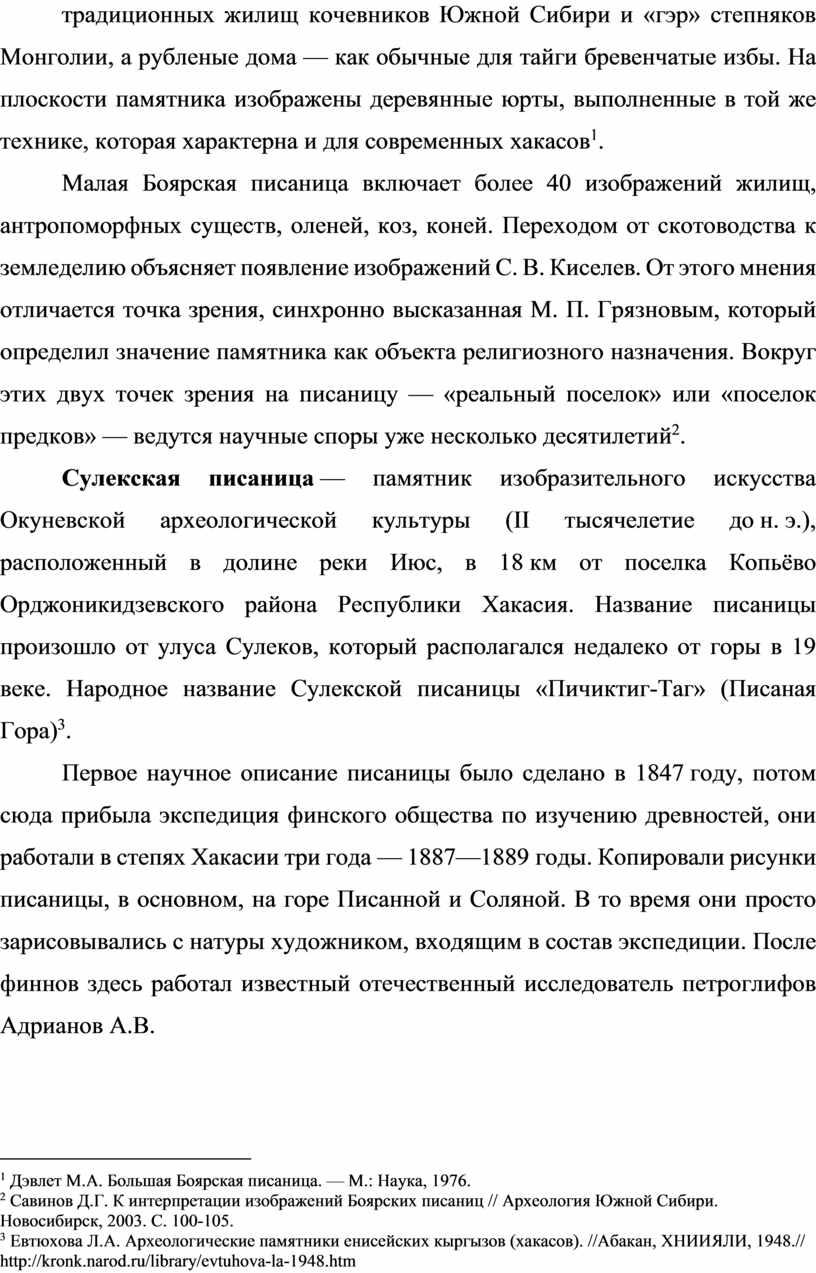 Южной Сибири и «гэр» степняков