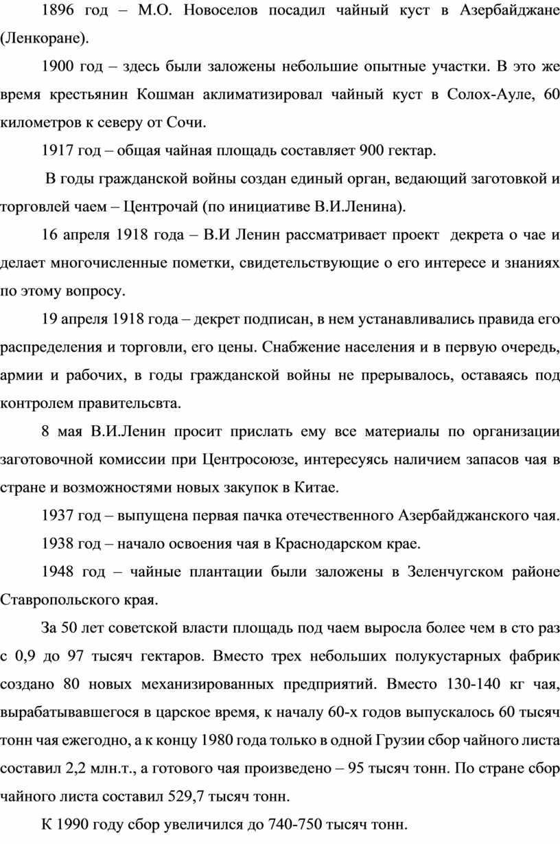 М.О. Новоселов посадил чайный куст в