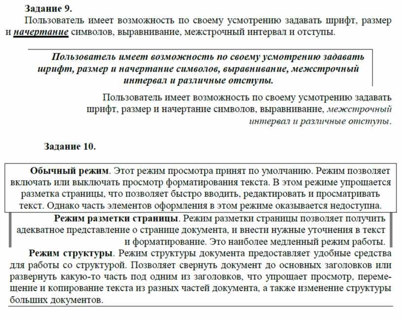 ФОРМАТИРОВАНИЕ СИМВОЛОВ И АБЗАЦЕВ