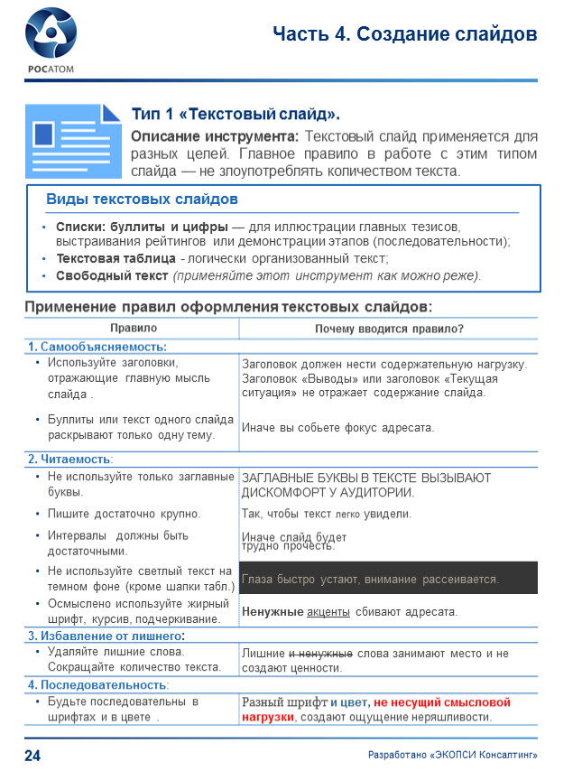 Часть 4. Создание слайдов Тип 1 «Текстовый слайд»