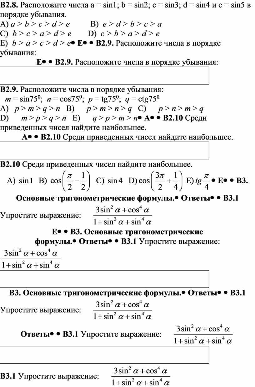 В2.8. Расположите числа a = sin 1; b = sin 2; c = sin 3; d = sin 4 и e = sin 5 в…
