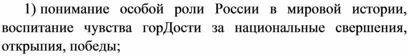 России в мировой истории, воспитание чувства горДости за национальные свершения, открыпия, победы;