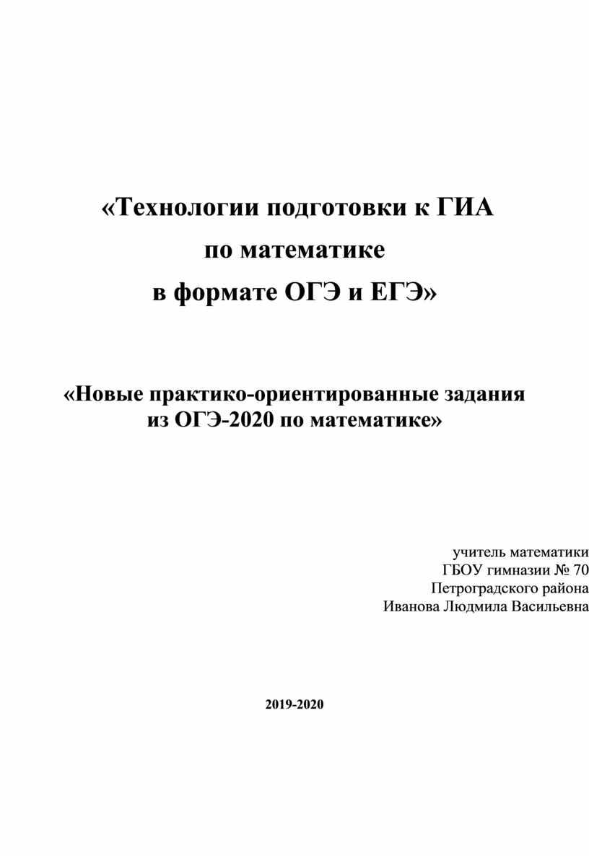 Технологии подготовки к ГИА по математике в формате