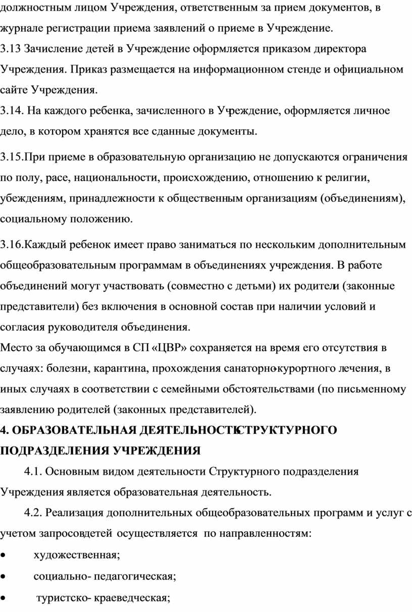 Учреждения, ответственным за прием документов, в журнале регистрации приема заявлений о приеме в