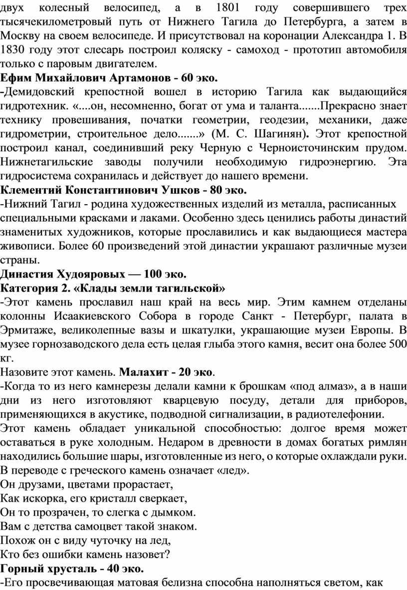 Нижнего Тагила до Петербурга, а затем в