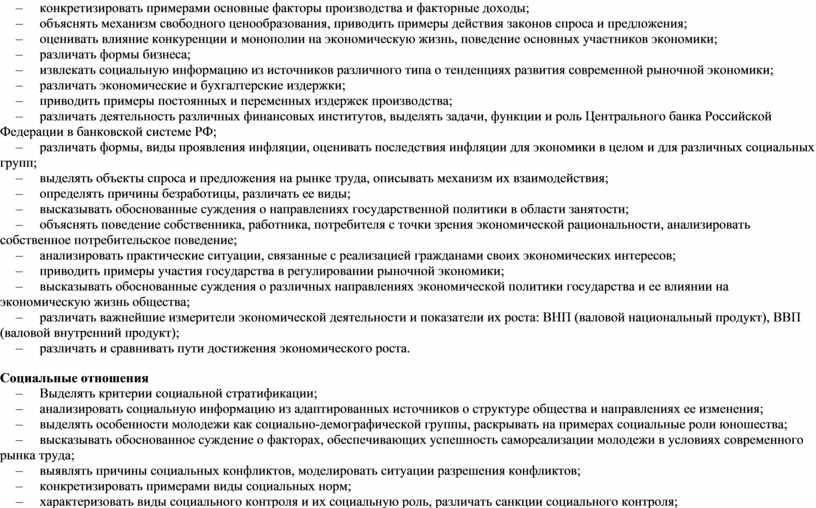 Центрального банка Российской Федерации в банковской системе