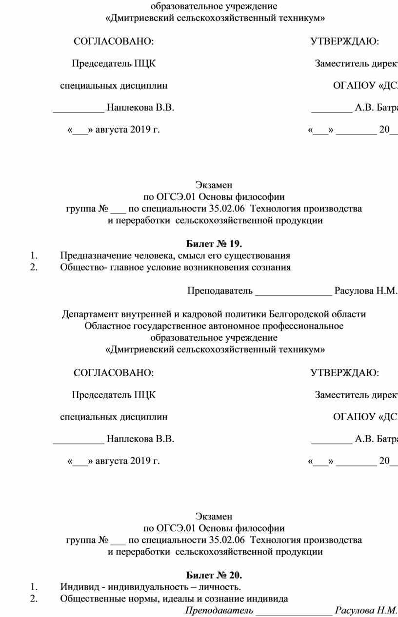 Дмитриевский сельскохозяйственный техникум»