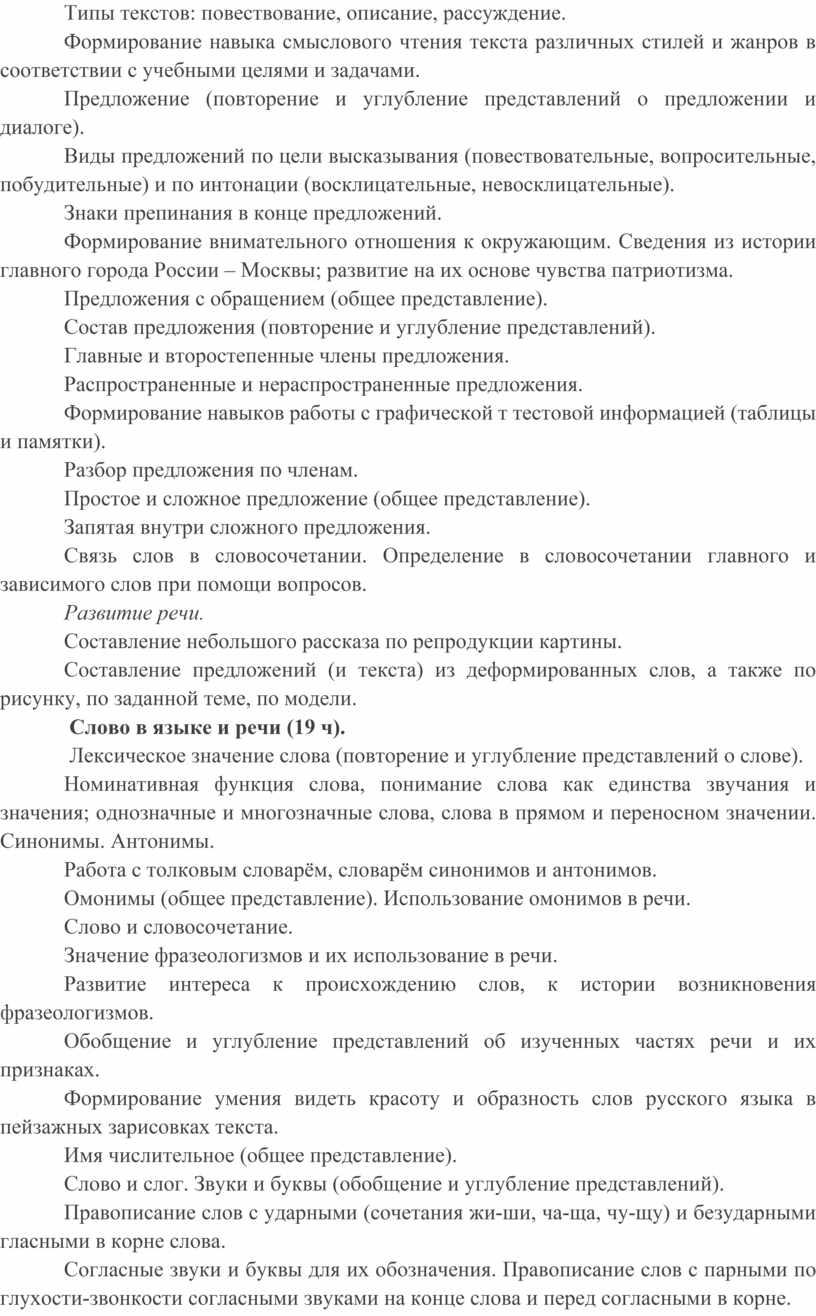 Типы текстов: повествование, описание, рассуждение