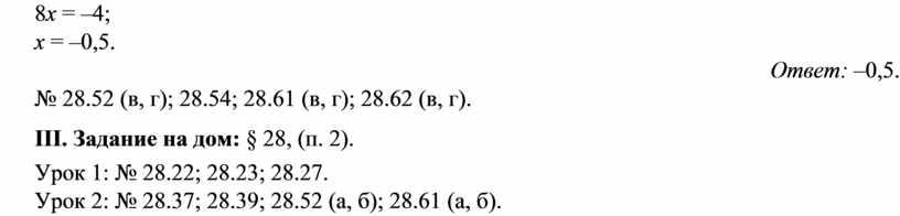 Ответ: –0,5. № 28.52 (в, г); 28
