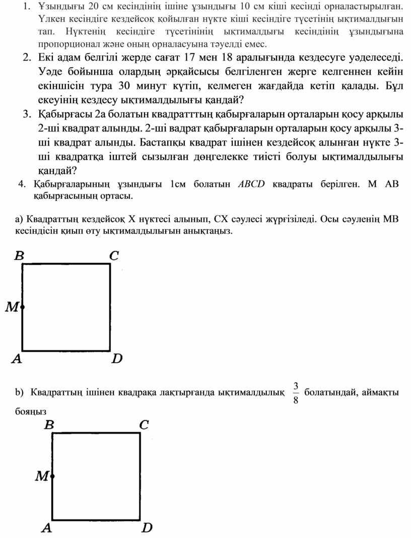 Нүктенің кесіндіге түсетінінің ықтималдығы кесіндінің ұзындығына пропорционал және оның орналасуына тәуелді емес