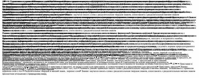 Навык: письмо по памяти, различие лексических значений слов, работа со словарем