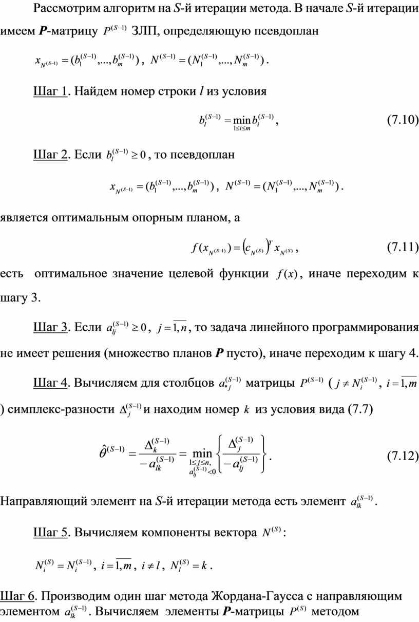 Рассмотрим алгоритм на S -й итерации метода