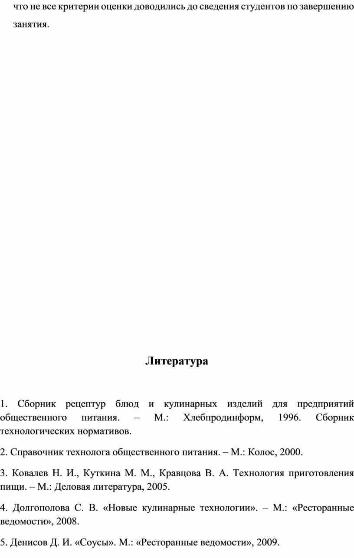 Литература 1. Сборник рецептур блюд и кулинарных изделий для предприятий общественного питания