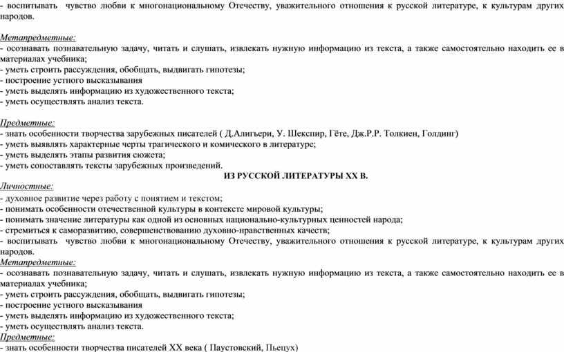 Отечеству, уважительного отношения к русской литературе, к культурам других народов