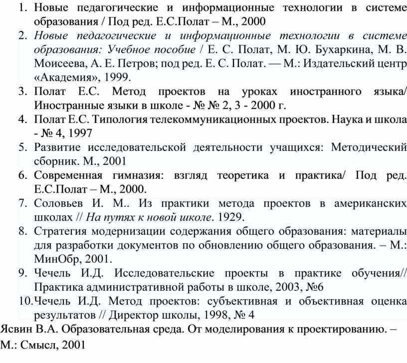 Новые педагогические и информационные технологии в системе образования /