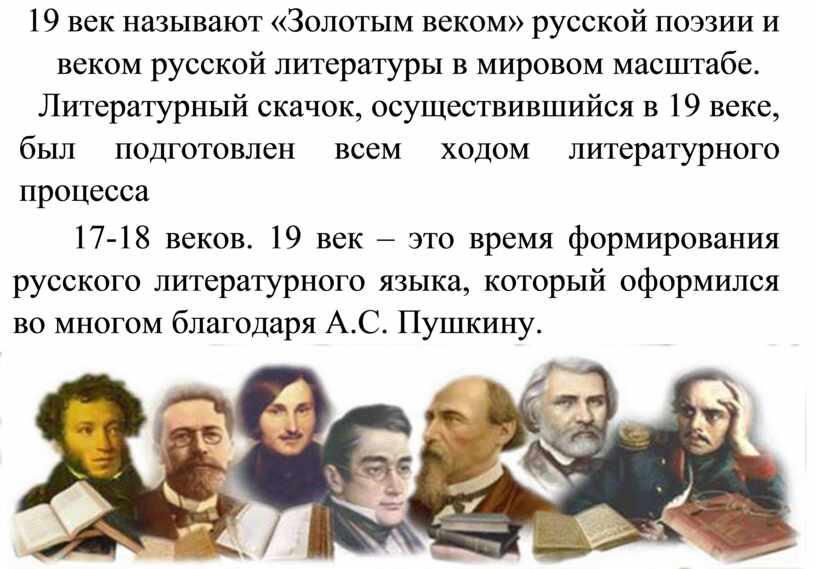 Золотым веком» русской поэзии и веком русской литературы в мировом масштабе