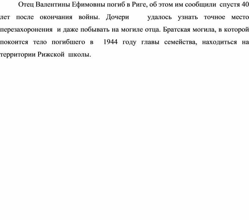 Отец Валентины Ефимовны погиб в