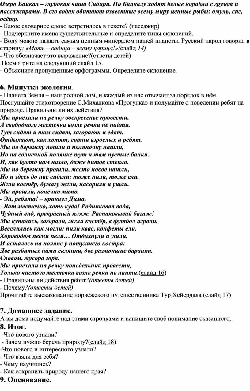 Озеро Байкал – глубокая чаша Сибири