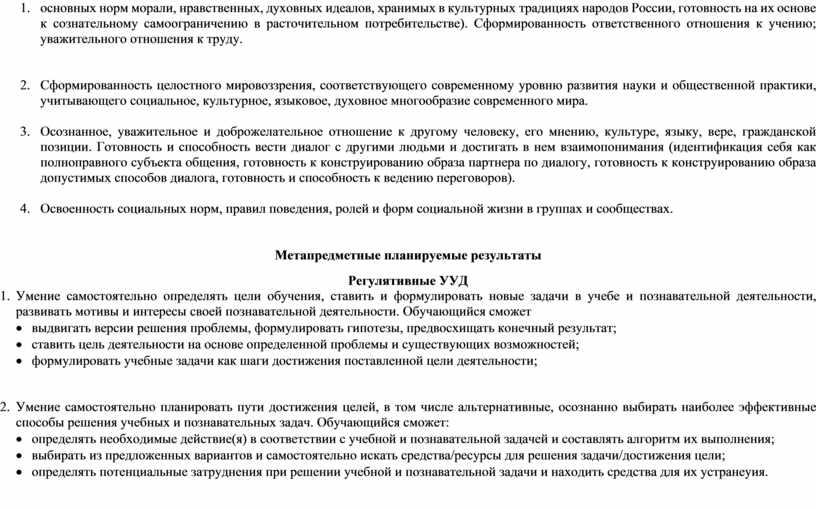 России, готовность на их основе к сознательному самоограничению в расточительном потребительстве)