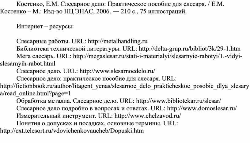 Костенко, Е.М. Слесарное дело: