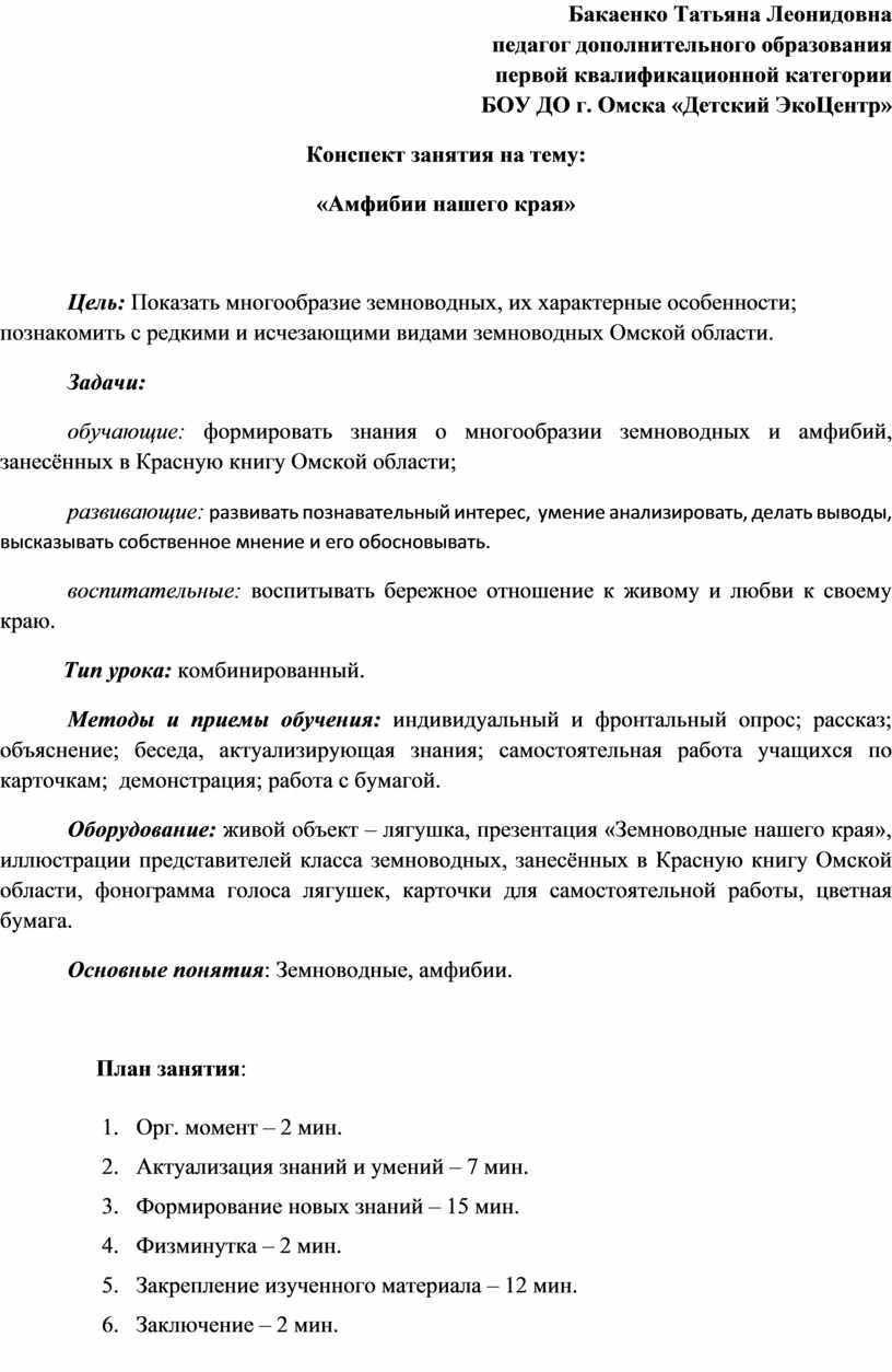 Бакаенко Татьяна Леонидовна педагог дополнительного образования первой квалификационной категории