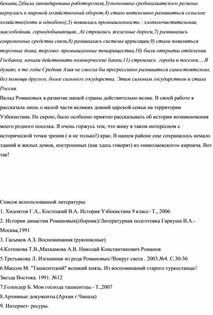 Династия Романовых и Узбекистан.