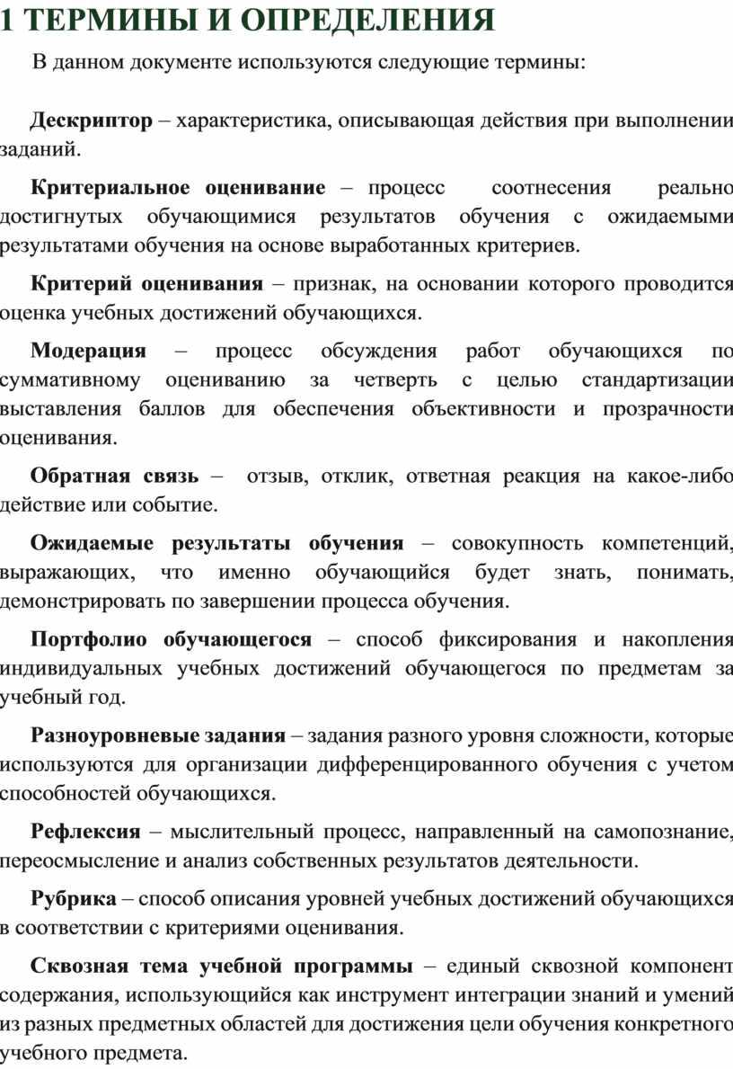 ТЕРМИНЫ И ОПРЕДЕЛЕНИЯ В данном документе используются следующие термины:
